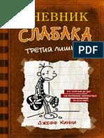 Kinni_Dnevnik-slabaka_7_Tretiy-lishniy.567601.fb2.pdf