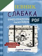 Kinni_Dnevnik-slabaka_6_Predprazdnichnaya-lihoradka.556140.fb2.pdf