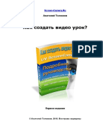 hand-book_uvscreencamera.pdf