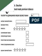 1 Паспорт на табак-редакция-4