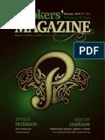 smokers-tobacco-magazine-01(21)