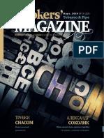 smokers-tobacco-magazine-03(23).pdf
