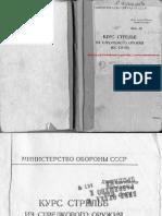 КС СО-85