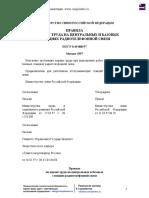 ПОТ Р0-45-008-97 Правила по охране труда на центральных и базовых станциях радиотелефонной связи