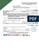 Счет на оплату № СЧ-0042162 от 20_01_2020.pdf