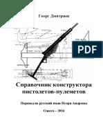 Spravochnik_Konstruktora_Avtomatov_Rus