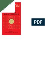 Лао-цзы - Книга об истине и силе