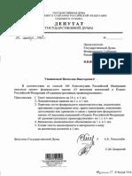 Законопроект № 1061159-7