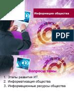 1_Информатизация