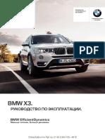 BMW_Руководство+по+эксплуатации_01402964105.pdf