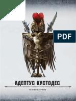 Адептус Кустодес 1.0.pdf