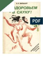 za_zdorovyem_v_saunu