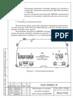 инструкция-щп8099.pdf