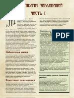 Компендиум Заклинаний.pdf