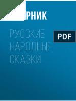 Ruske pripovetke