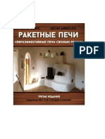 Raketnye_Pechi.pdf