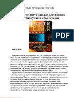 Развитие интуиции для достижения благополучия и процветания, 2010