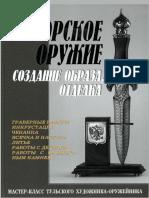 О. Семёнов - Авторское Оружие, Создание Образа, Отделка2