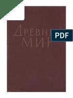 Древний мир 1962