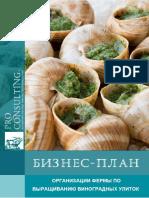 БП улитки (1).pdf