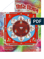 Shree Mahakali Tantram