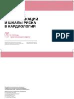Классификации и Шкалы Риска в Кардиологии