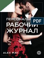 zhurnal_woman