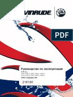 Evinrude 4-6-2012