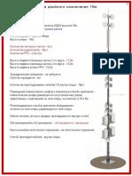Опора двойного назначения 19м.pdf