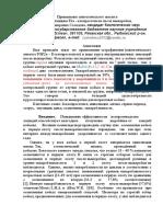 Статья.2020.Простагландин после выжеребки.docx