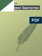 avidreaders.ru__tak-govoril-zaratustra.pdf