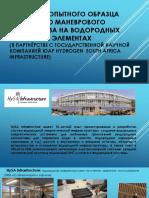 Водородный гибрид.pdf-локомотив