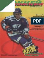 Хоккей №2 1999