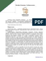 pyatibrat-glubinaya-kniga 129