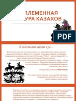 РОДОПЛЕМЕННАЯ СТРУКТУРА КАЗАХОВ