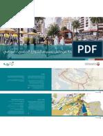 لمحة عن دليل تصميم الشوارع الحضرى