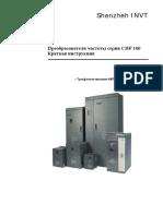 CHF100_rukovodstvo.pdf
