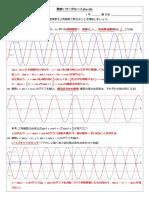 数学Iワークシート20_三角関数