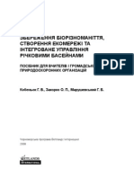 Zberezhennia bioriznomanittia_posibnyk