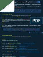 16.1 010. Методы объекта String. Replace().pdf