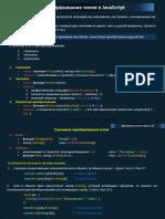 25.1 015. Преобразование типов.pdf
