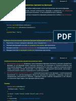 35.1 021. Функции_2.pdf