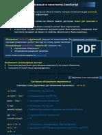 02.1 002. Переменные и константы (на сайт).pdf