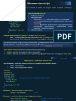 20.1 012. Объекты в JavaScript.pdf