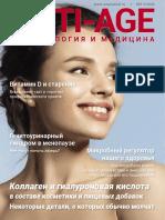 Диагностика фототипов старения. Предупредительная терапия, профилактика и лечение эластоза на основе генетических тестов
