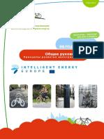 RU-PRESTO Cycling Policy Guide General Framework
