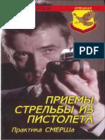 A-Potapov+Pistol-Shooting-Techinique-rus.pdf