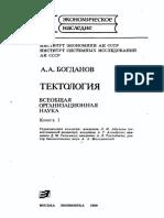 Bogdanov_Tektologia.pdf