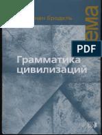 Бродель_Грамматика цивилизаций-2008.pdf