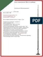 Опора двойного назначения 39м со скобами.pdf